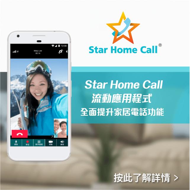 「升‧聲‧星級來電」流動應用程式<br/>全面提升家居電話功能