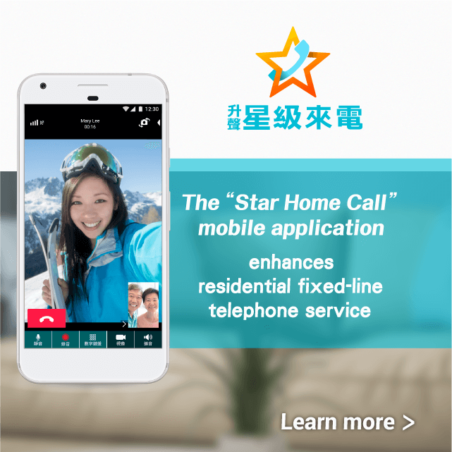 The Star Home Call mobile application<br/>enhances residential fixed-line telephone service