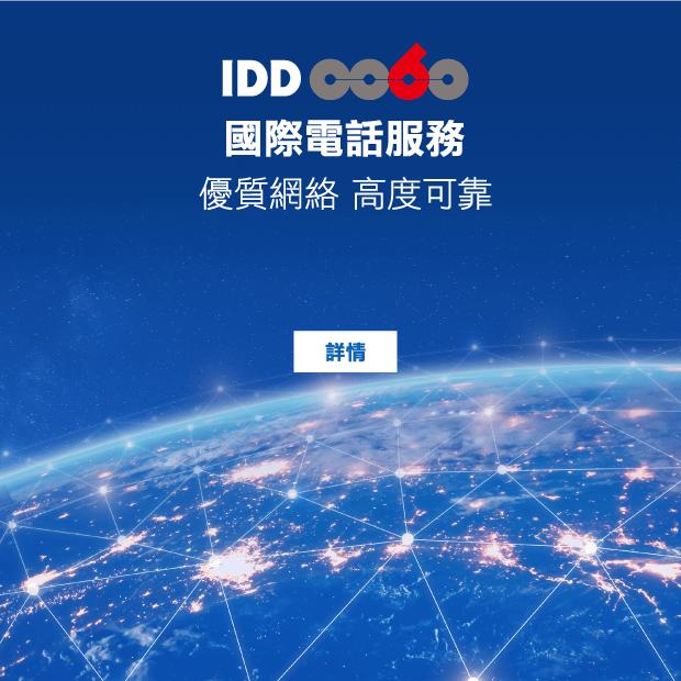 IDD0060國際電話服務