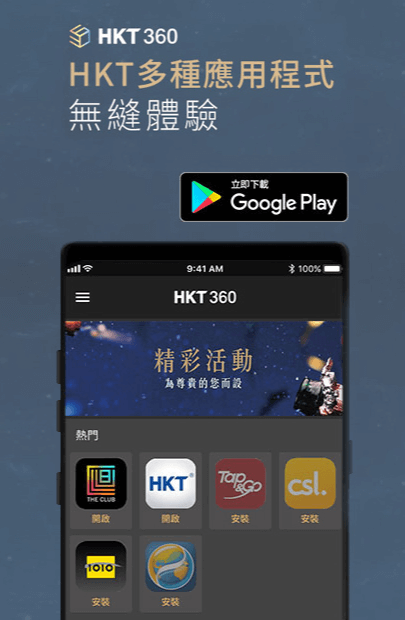HKT360